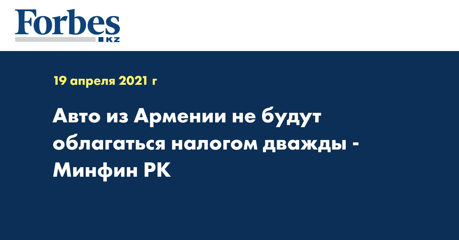 Авто из Армении не будут облагаться налогом дважды - Минфин РК