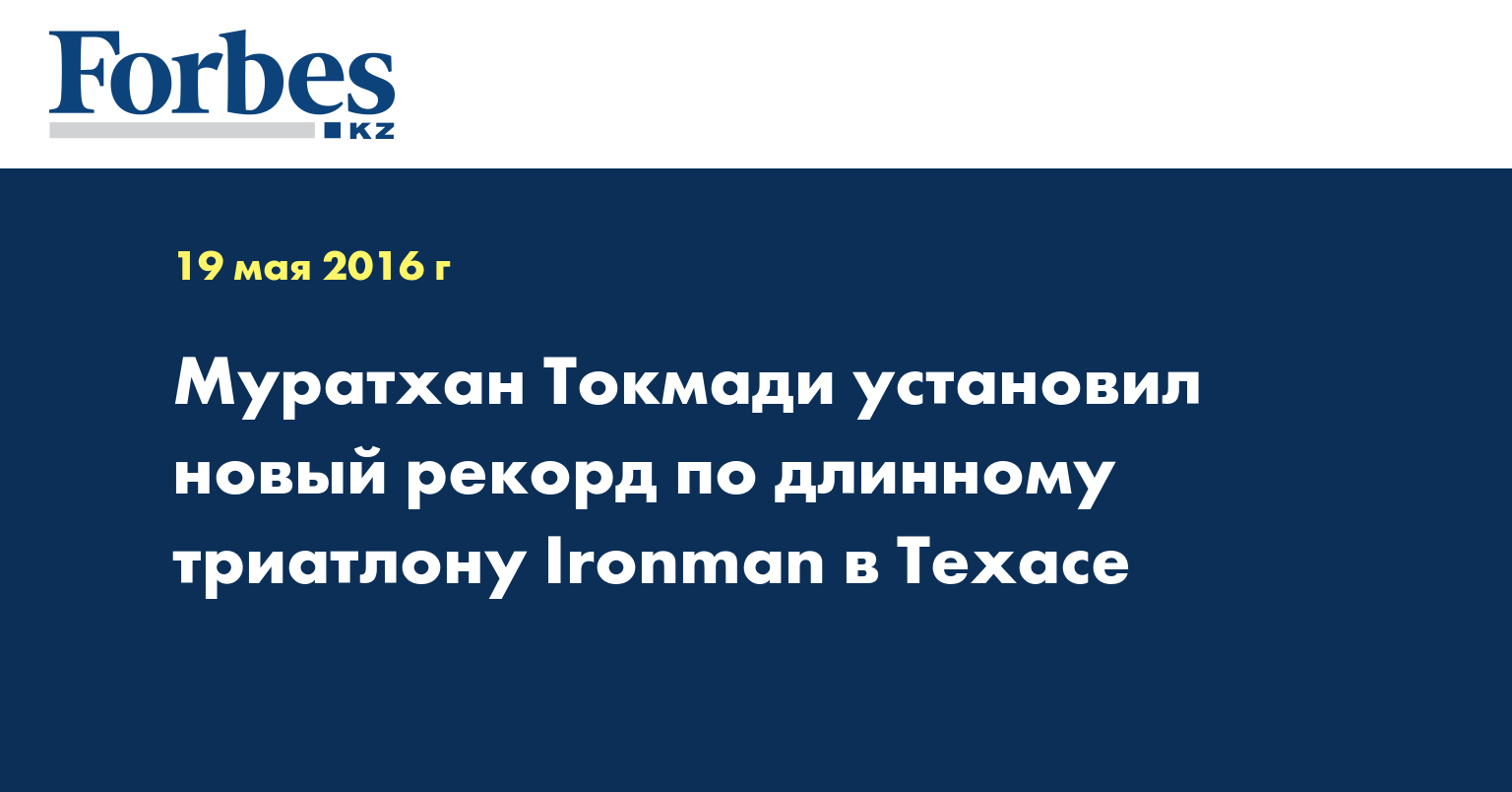 Муратхан Токмади установил новый рекорд по длинному триатлону Ironman в Техасе