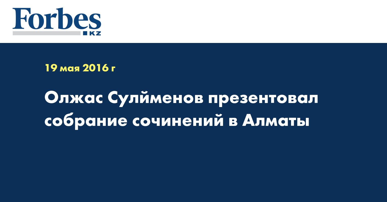 Олжас Сулйменов презентовал собрание сочинений в Алматы