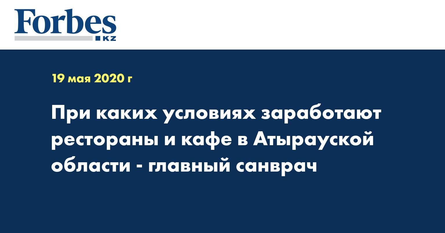 При каких условиях заработают рестораны и кафе в Атырауской области - главный санврач