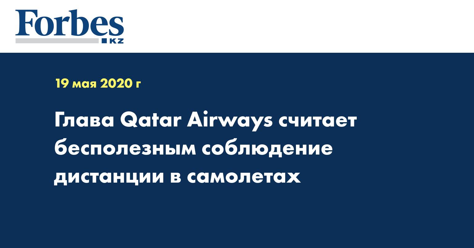 Глава Qatar Airways считает бесполезным соблюдение дистанции в самолетах