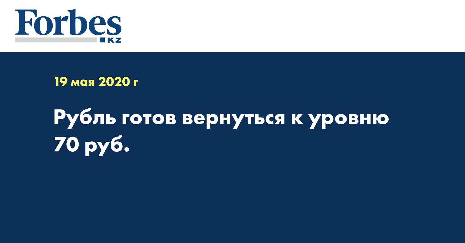 Рубль готов вернуться к уровню 70 руб.