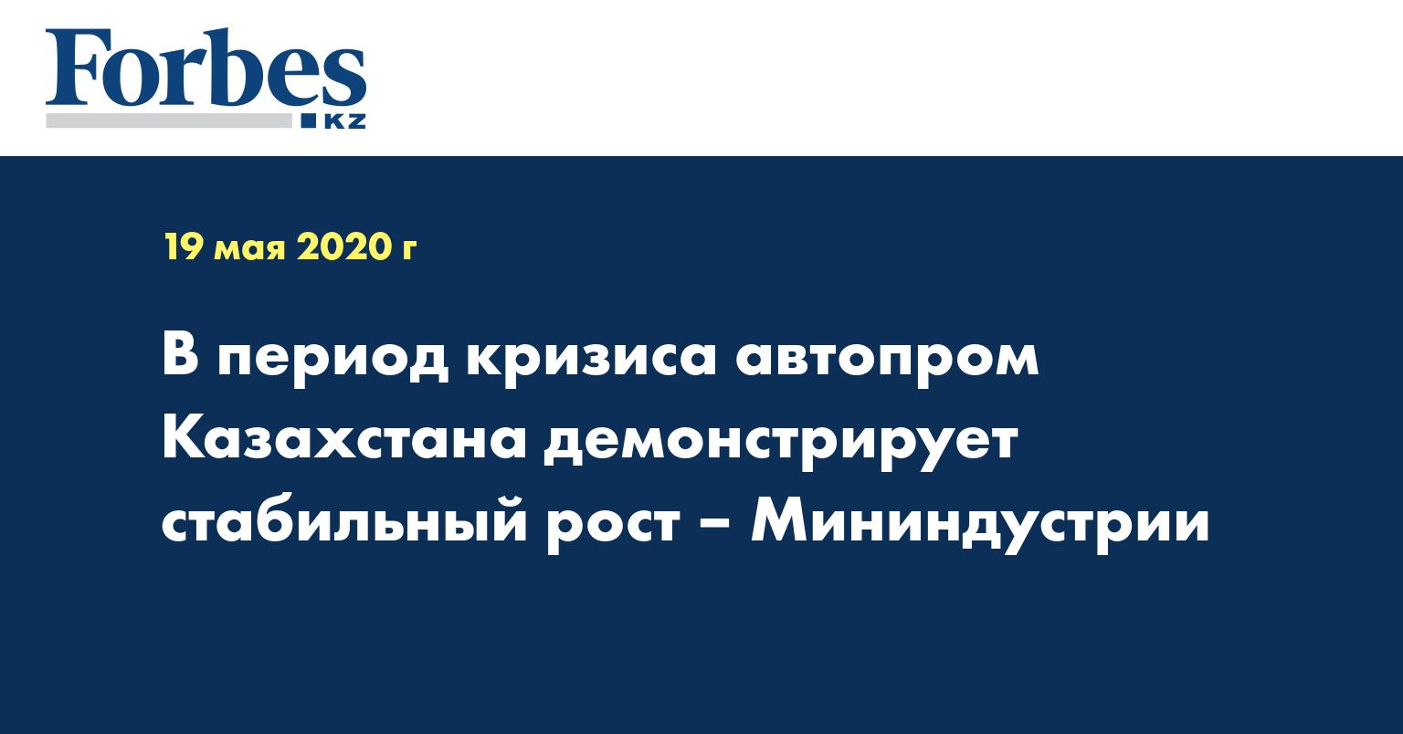 В период кризиса автопром Казахстана демонстрирует стабильный рост – Мининдустрии
