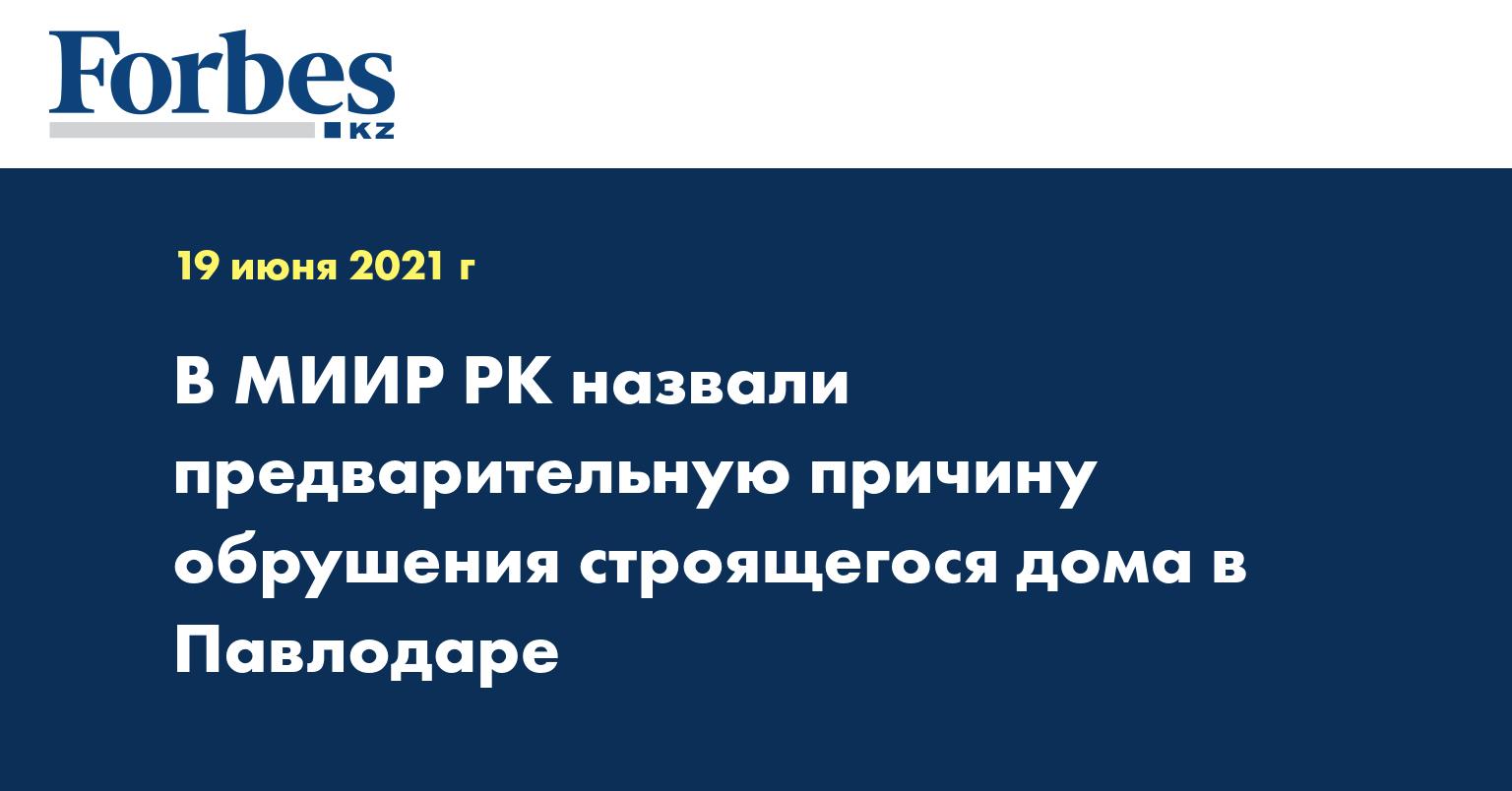 В МИИР РК назвали предварительную причину обрушения строящегося дома в Павлодаре