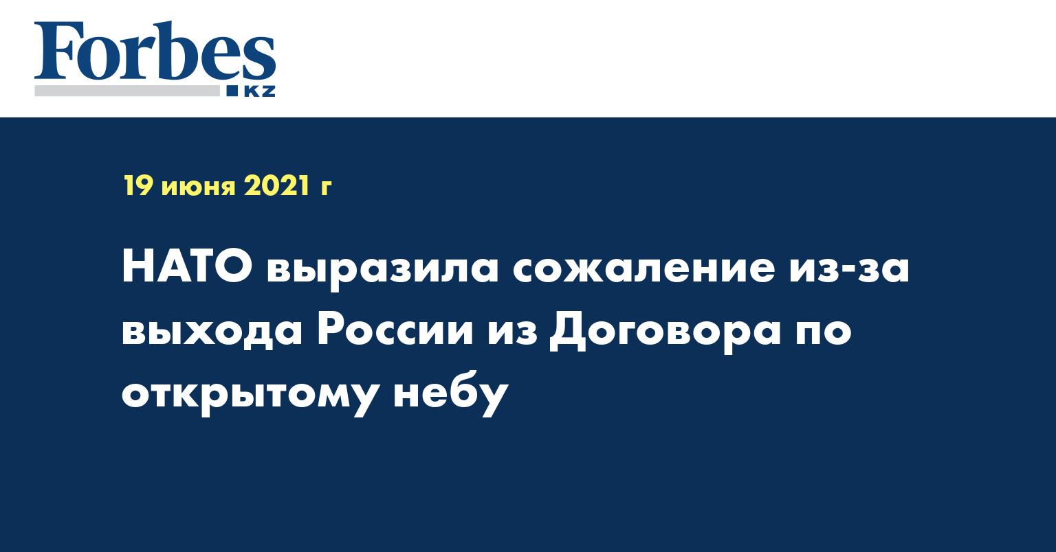 НАТО выразила сожаление из-за выхода России из Договора по открытому небу