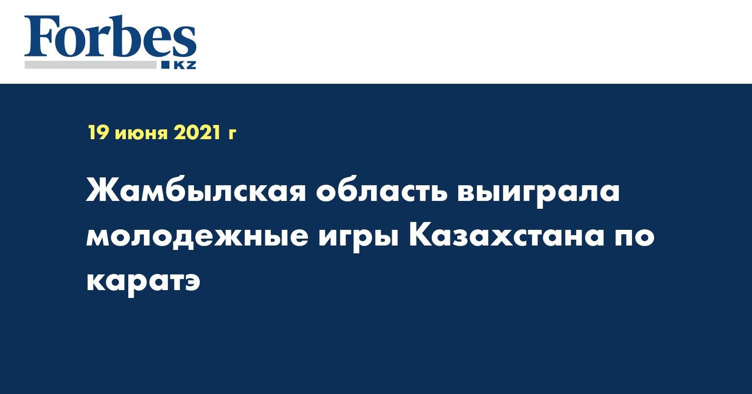 Жамбылская область выиграла молодежные игры Казахстана по каратэ