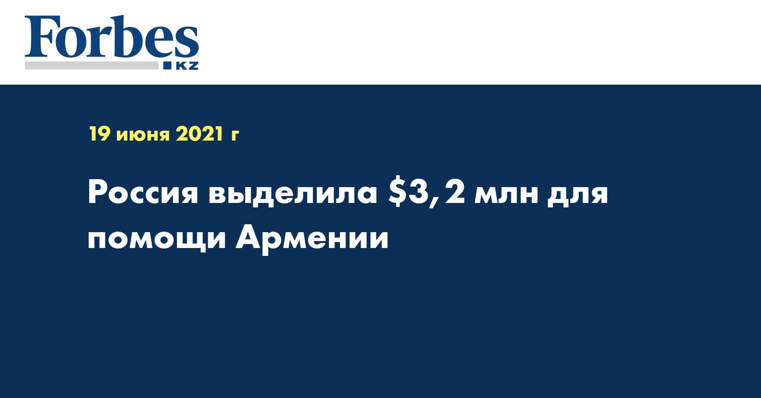 Россия выделила $3,2 млн для помощи Армении