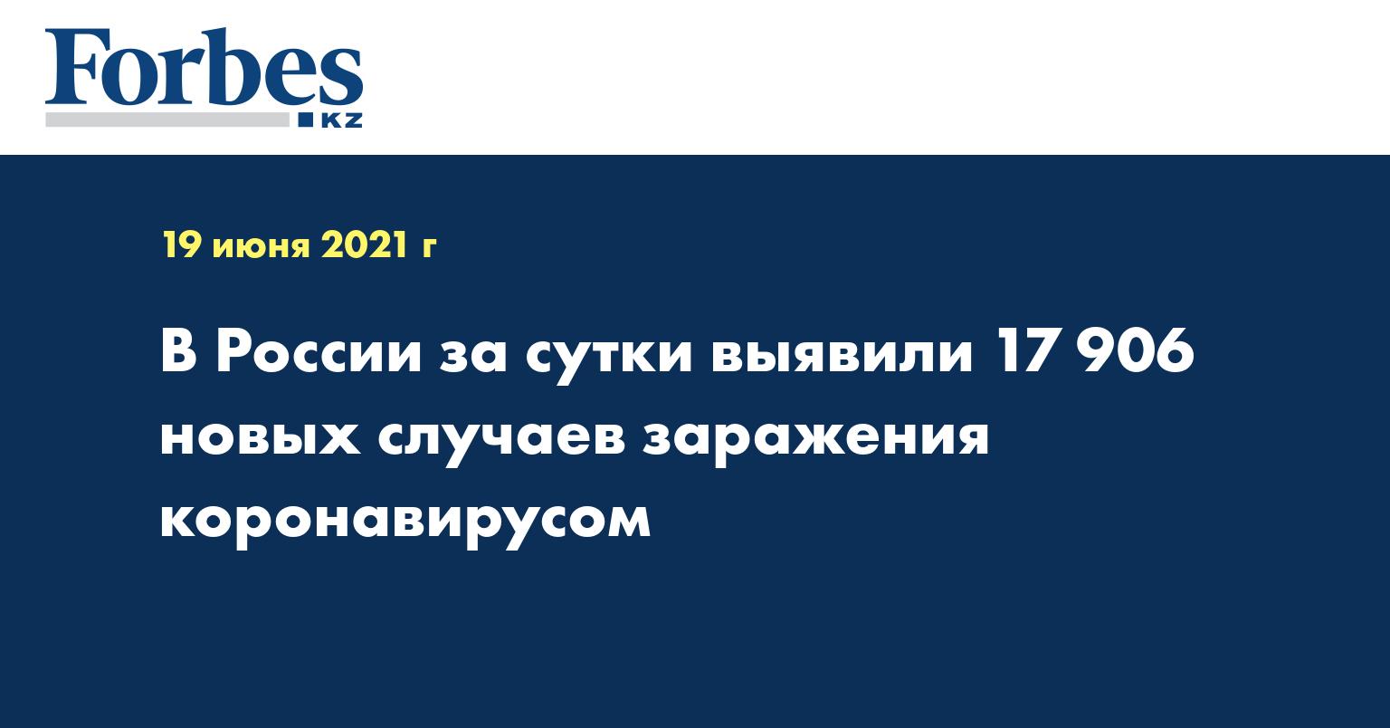 В России за сутки выявили 17 906 новых случаев заражения коронавирусом
