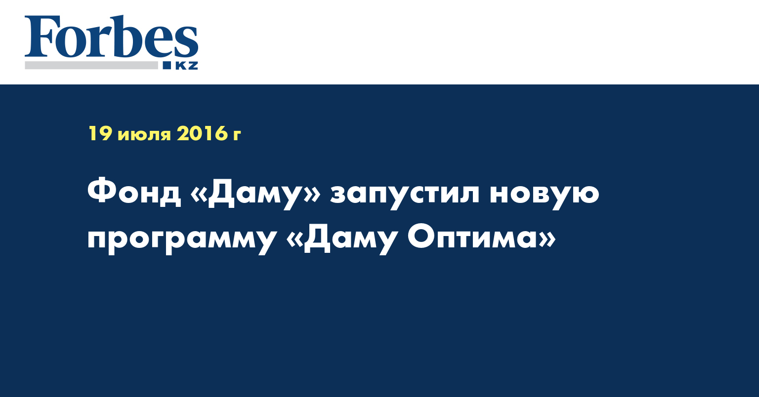 Фонд «Даму» запустил новую программу «Даму Оптима»