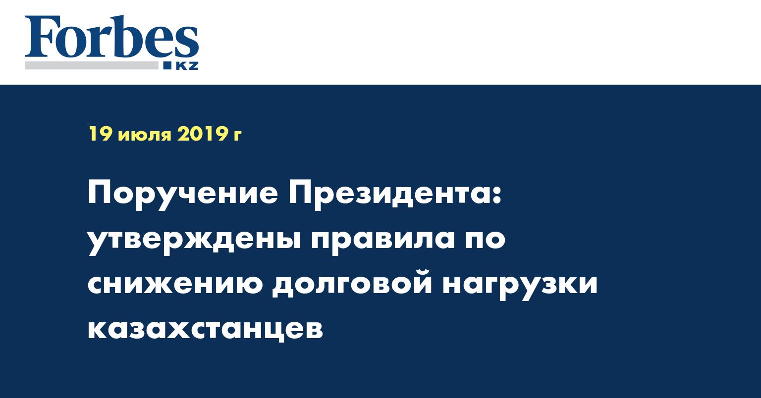 Поручение Президента: утверждены правила по снижению долговой нагрузки казахстанцев