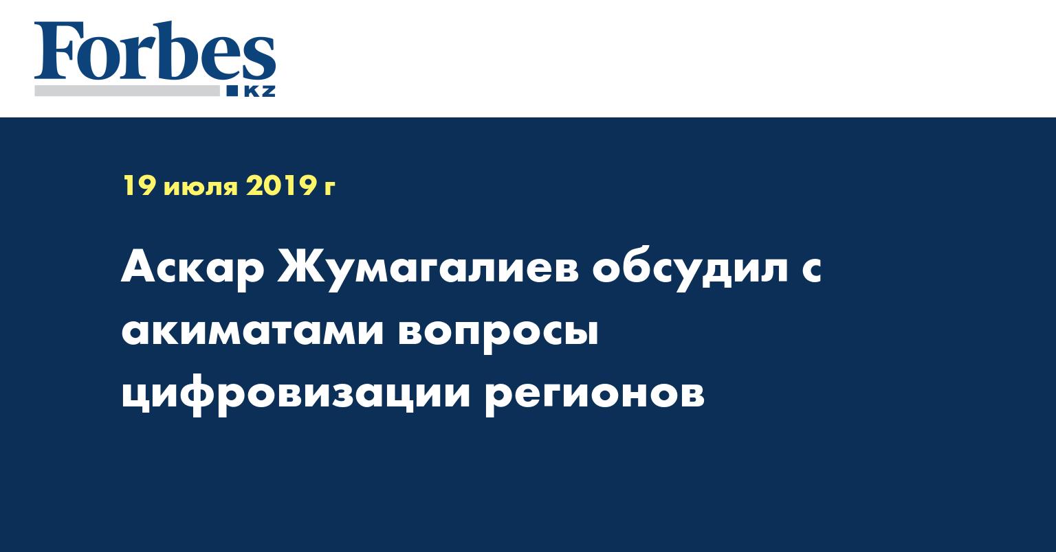 Аскар Жумагалиев обсудил с акиматами вопросы цифровизации регионов
