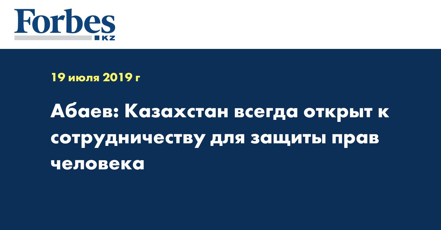 Абаев: Казахстан всегда открыт к сотрудничеству для защиты прав человека