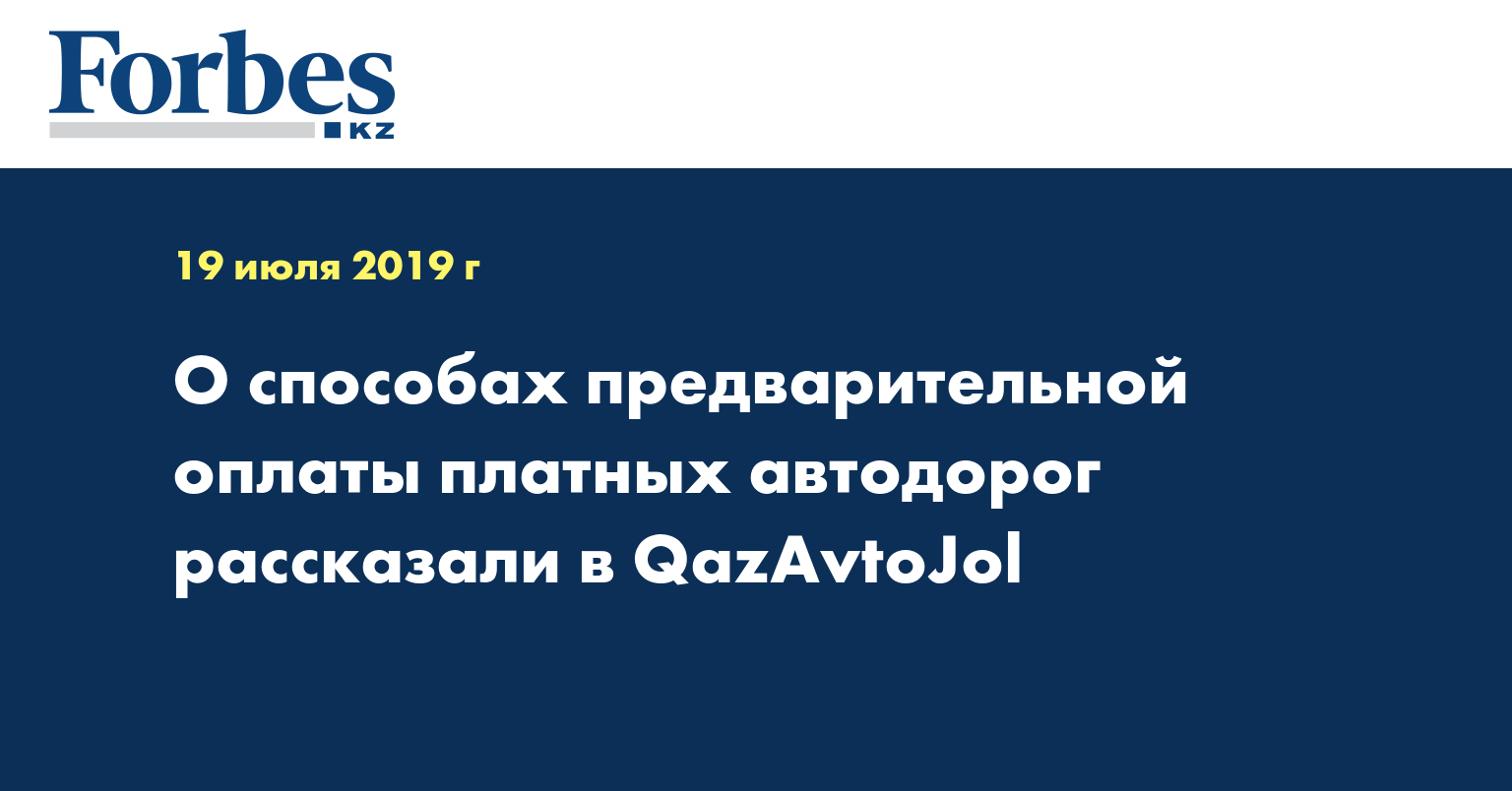 О способах предварительной оплаты платных автодорог рассказали в QazAvtoJol