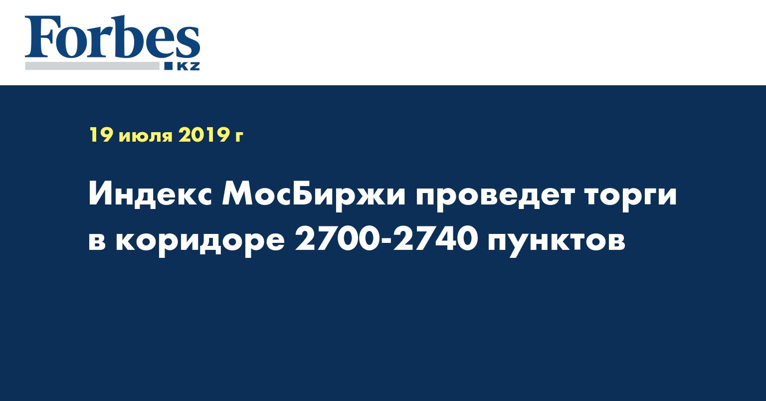 Индекс МосБиржи проведет торги в коридоре 2700-2740 пунктов