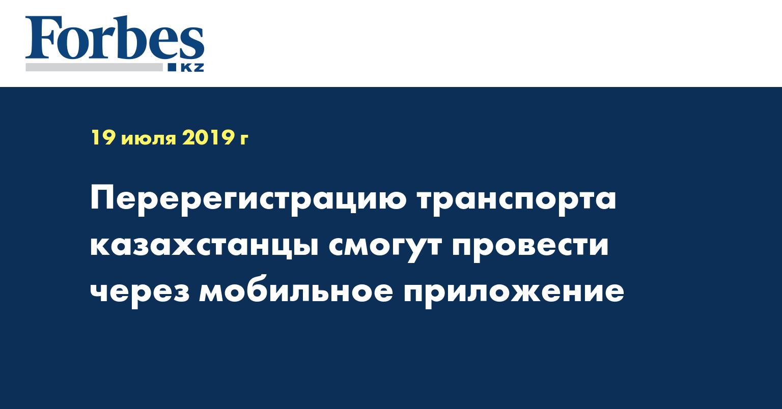 Перерегистрацию транспорта казахстанцы смогут провести через мобильное приложение
