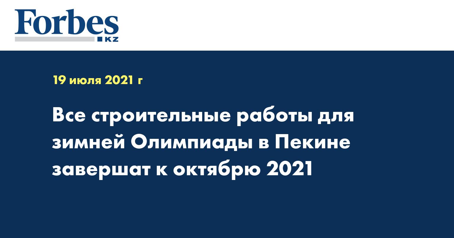 Все строительные работы для зимней Олимпиады в Пекине завершат к октябрю 2021