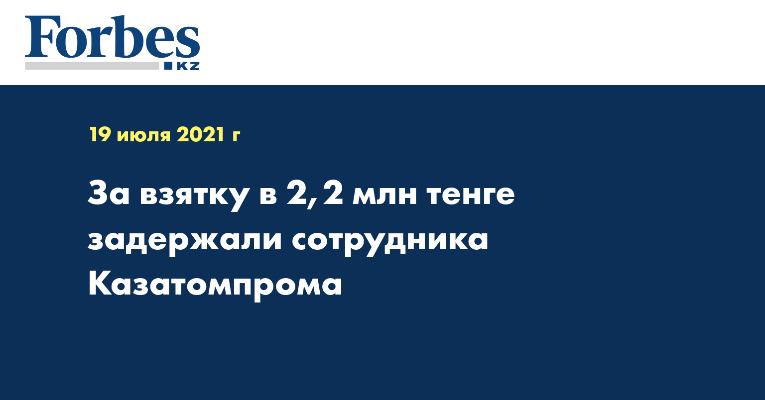 За взятку в 2,2 млн тенге задержали сотрудника Казатомпрома