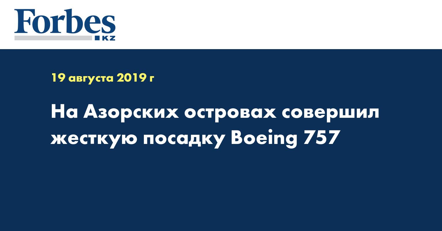 На Азорских островах совершил жесткую посадку Boeing 757
