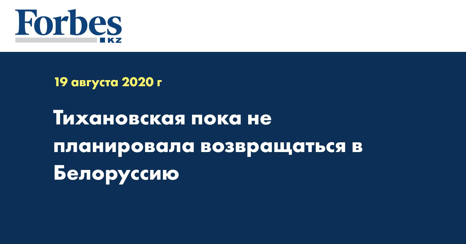 Тихановская пока не планировала возвращаться в Беларусь