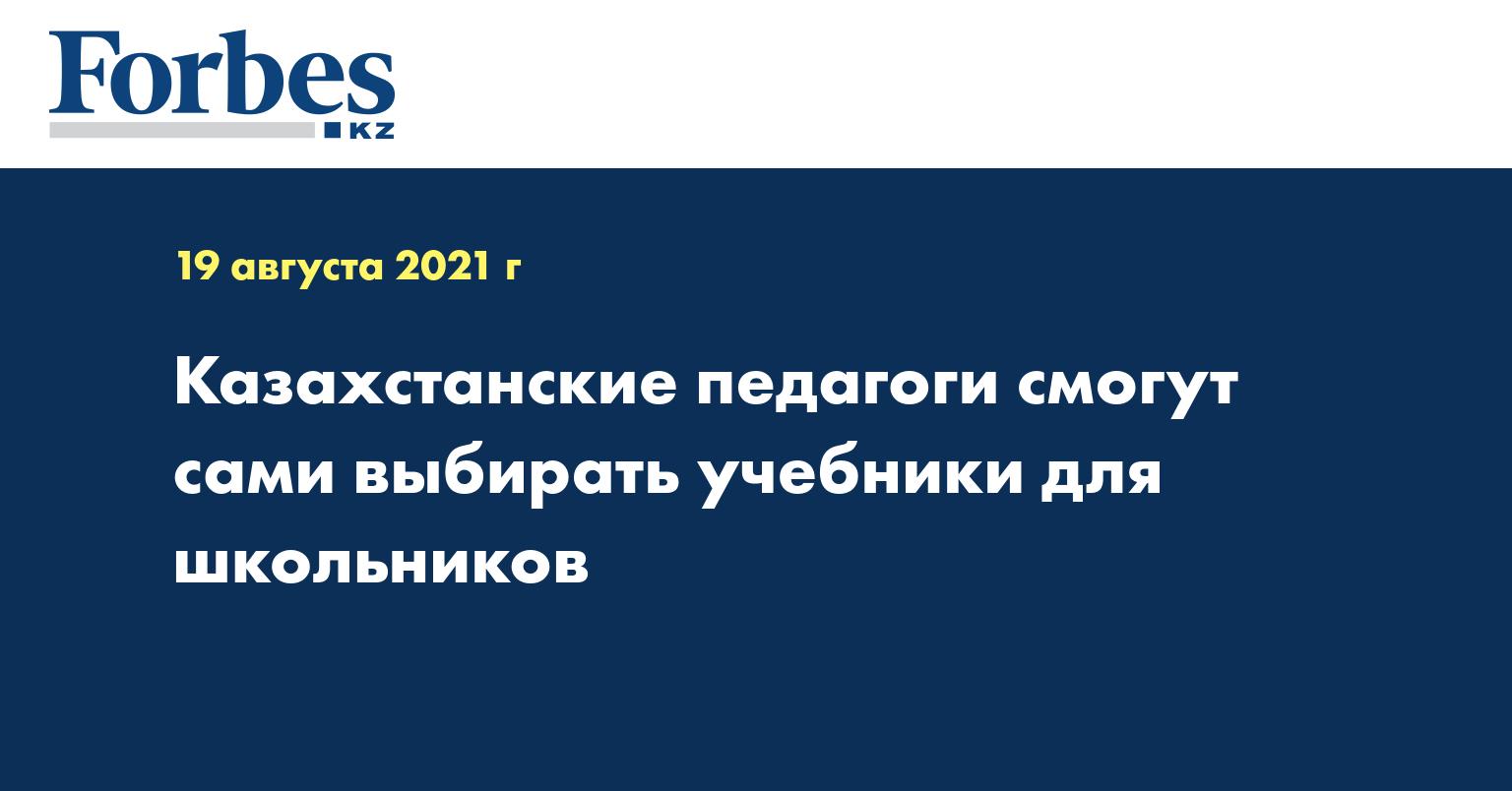 Казахстанские педагоги смогут сами выбирать учебники для школьников