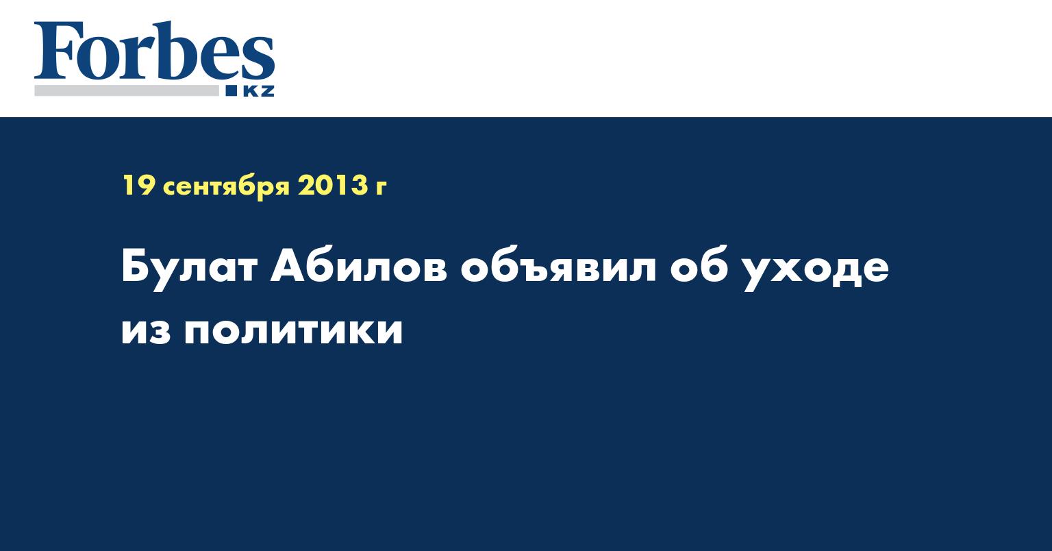 Булат Абилов объявил об уходе из политики