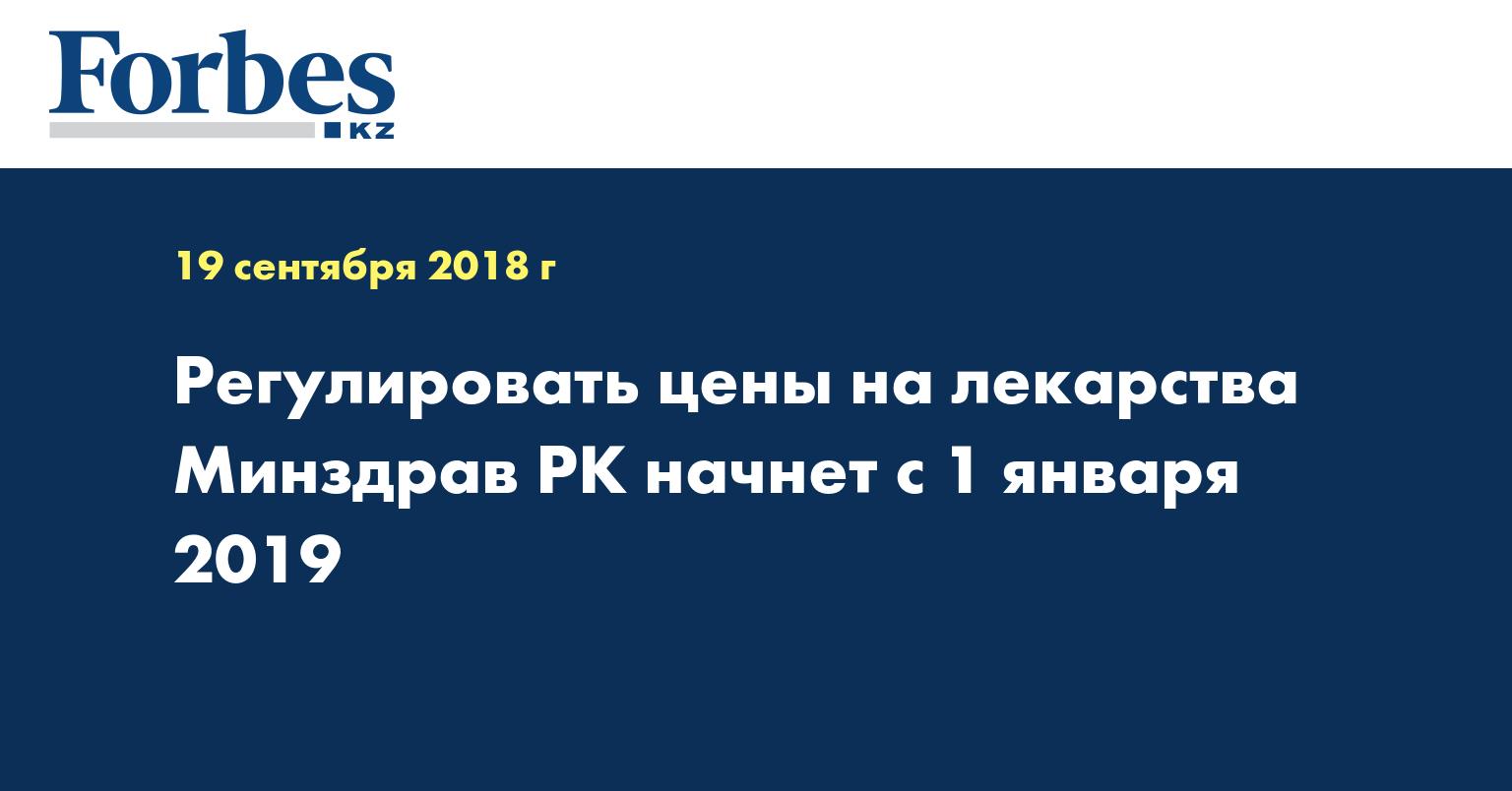 Регулировать цены на лекарства Минздрав РК начнет с 1 января 2019