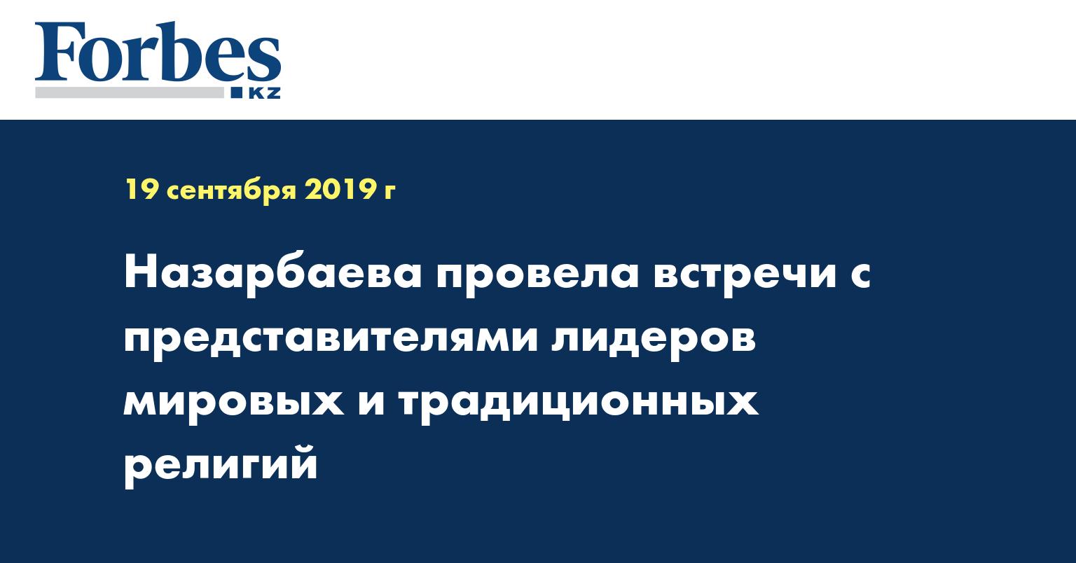 Назарбаева провела встречи с представителями лидеров мировых и традиционных религий