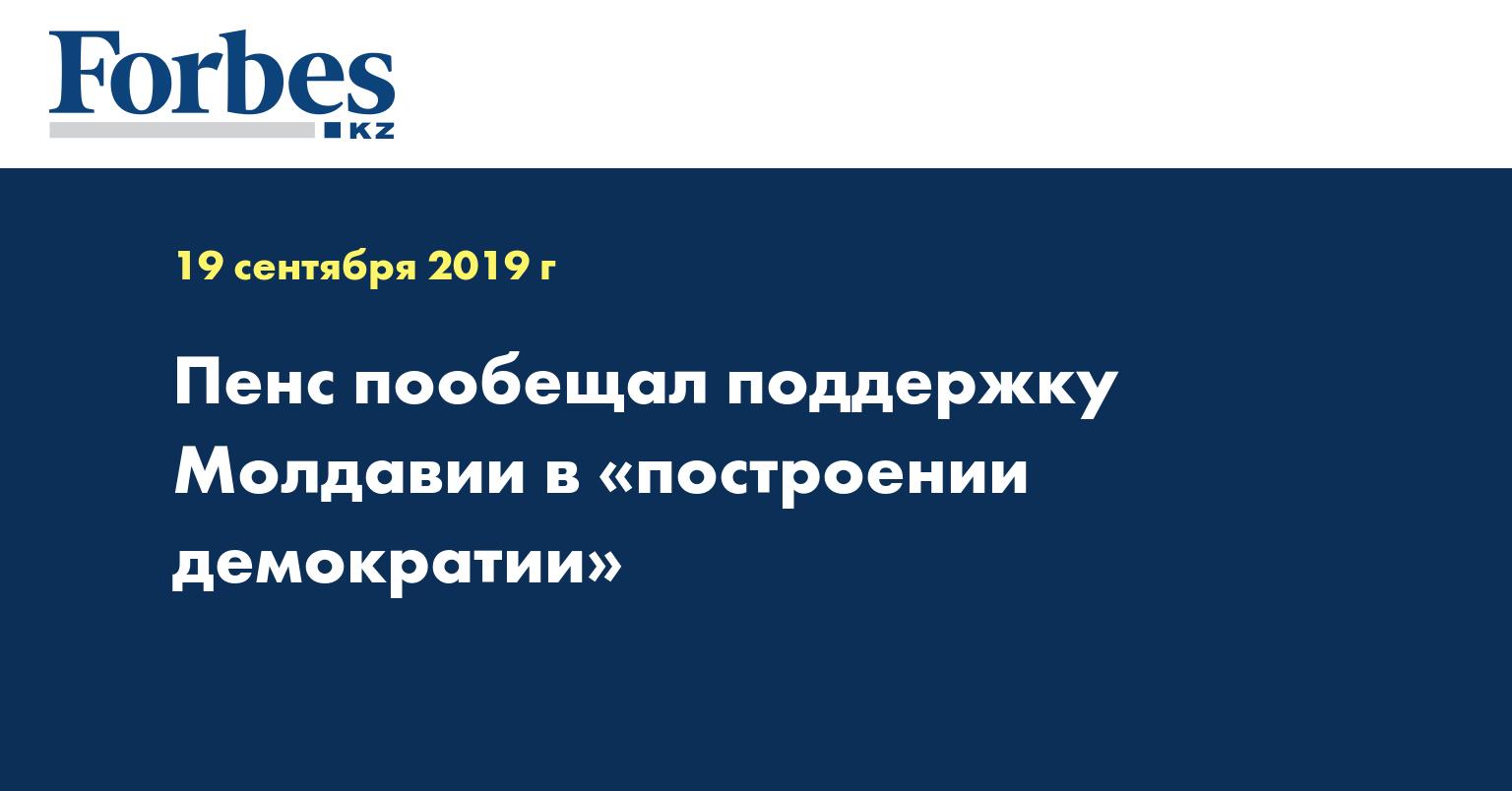 Пенс пообещал поддержку Молдавии в «построении демократии»