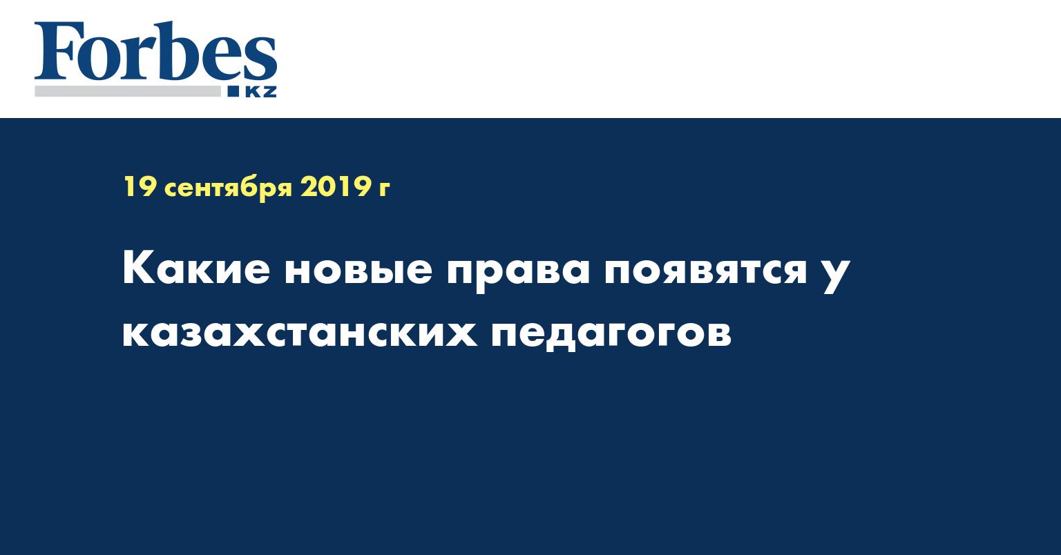 Какие новые права появятся у казахстанских педагогов