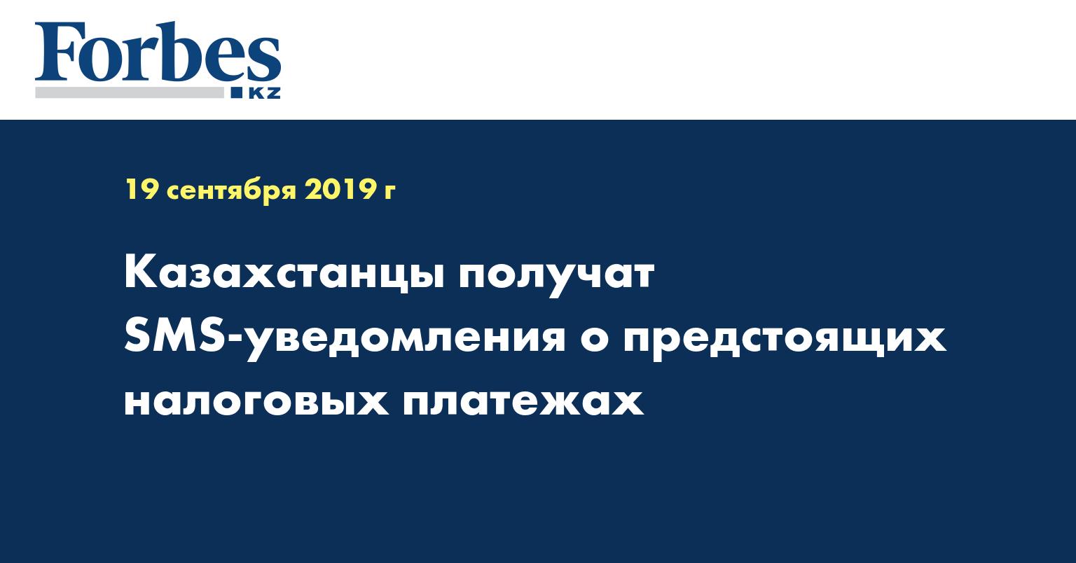 Казахстанцы получат SMS-уведомления о предстоящих налоговых платежах