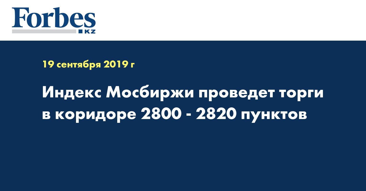Индекс Мосбиржи проведет торги в коридоре 2800 - 2820 пунктов