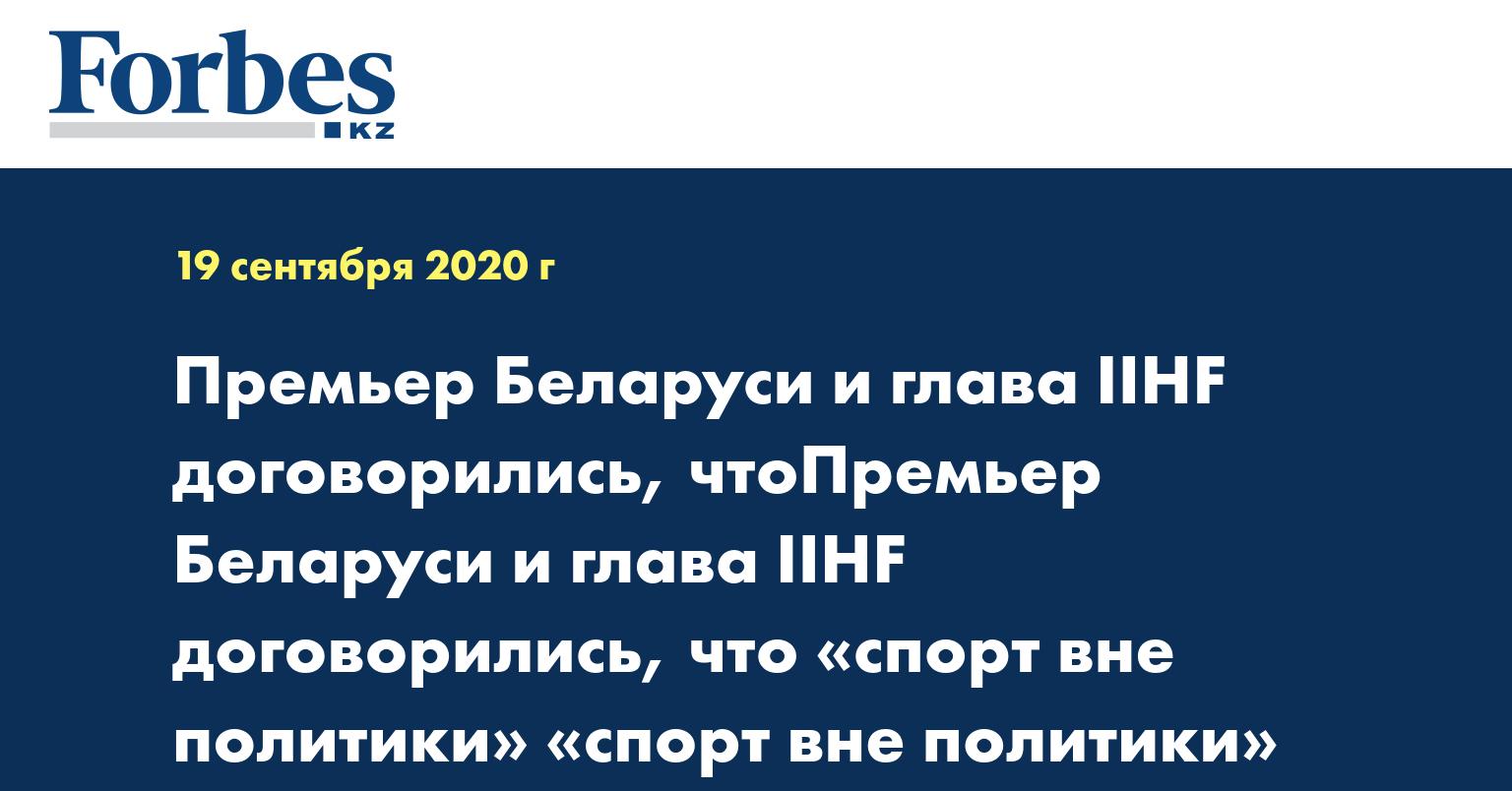 Премьер Беларуси и глава IIHF договорились, чтоПремьер Беларуси и глава IIHF договорились, что «спорт вне политики» «спорт вне политики»