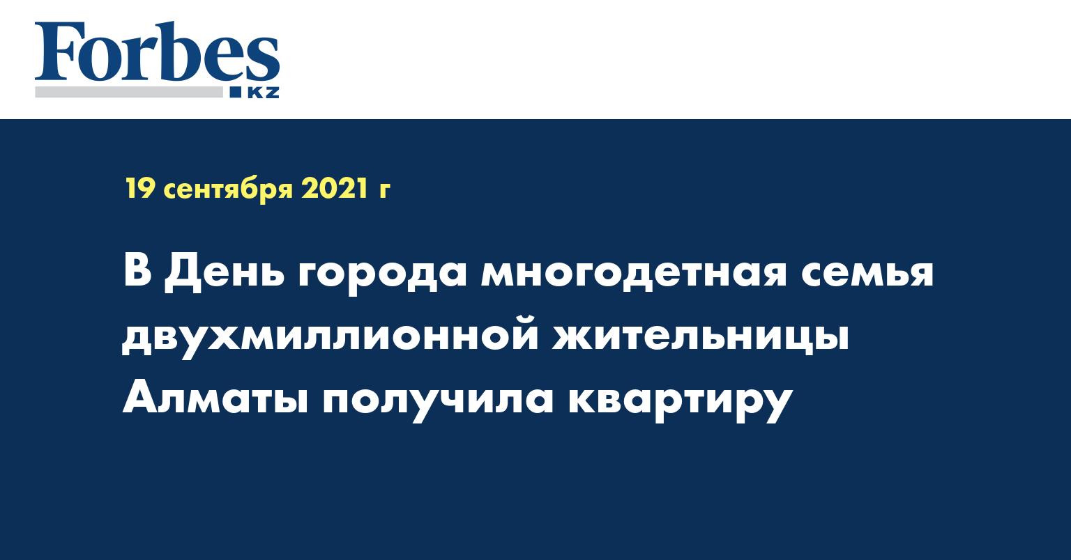 В День города многодетная семья двухмиллионной жительницы Алматы получила квартиру