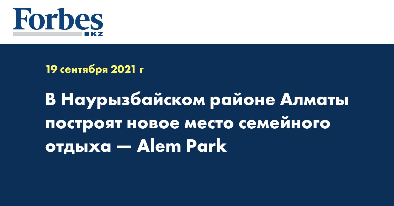 В Наурызбайском районе Алматы построят новое место семейного отдыха — Alem Рark