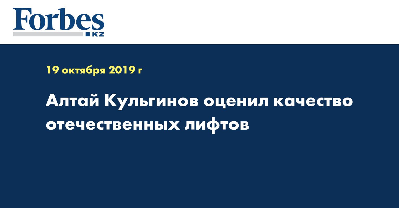 Алтай Кульгинов оценил качество отечественных лифтов