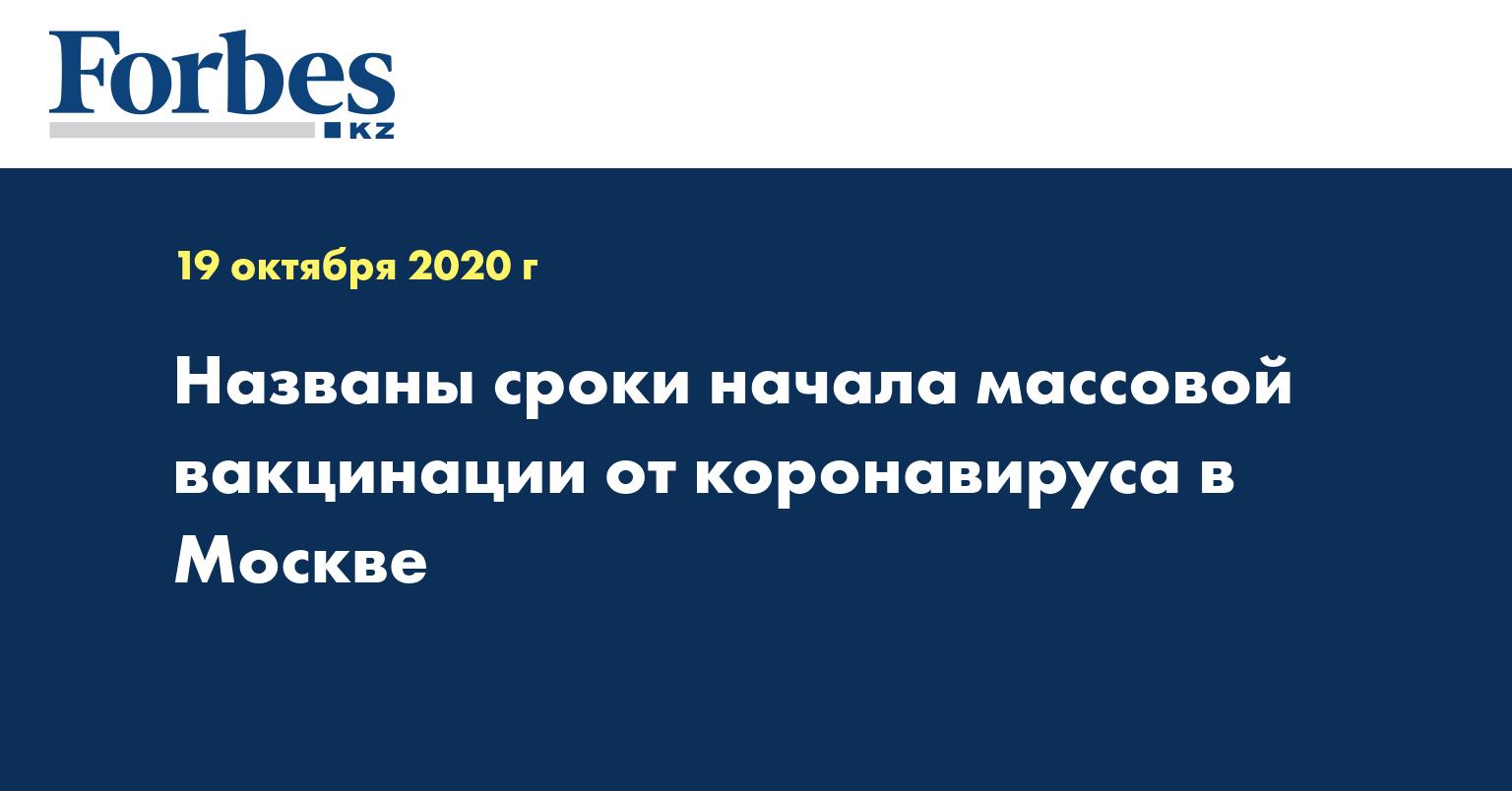 Названы сроки начала массовой вакцинации от коронавируса в Москве
