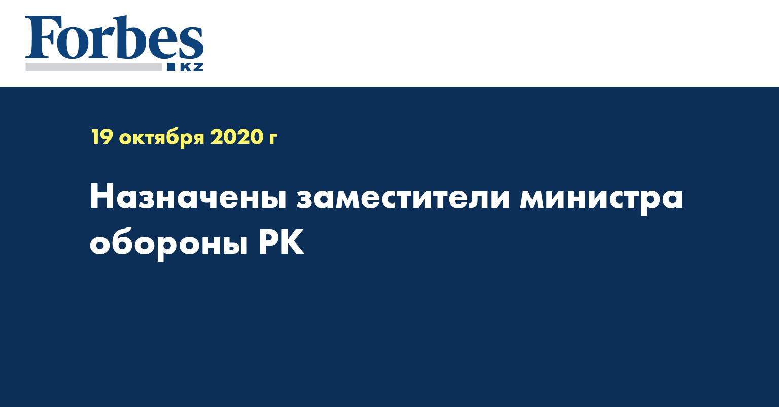 Назначены заместители министра обороны РК