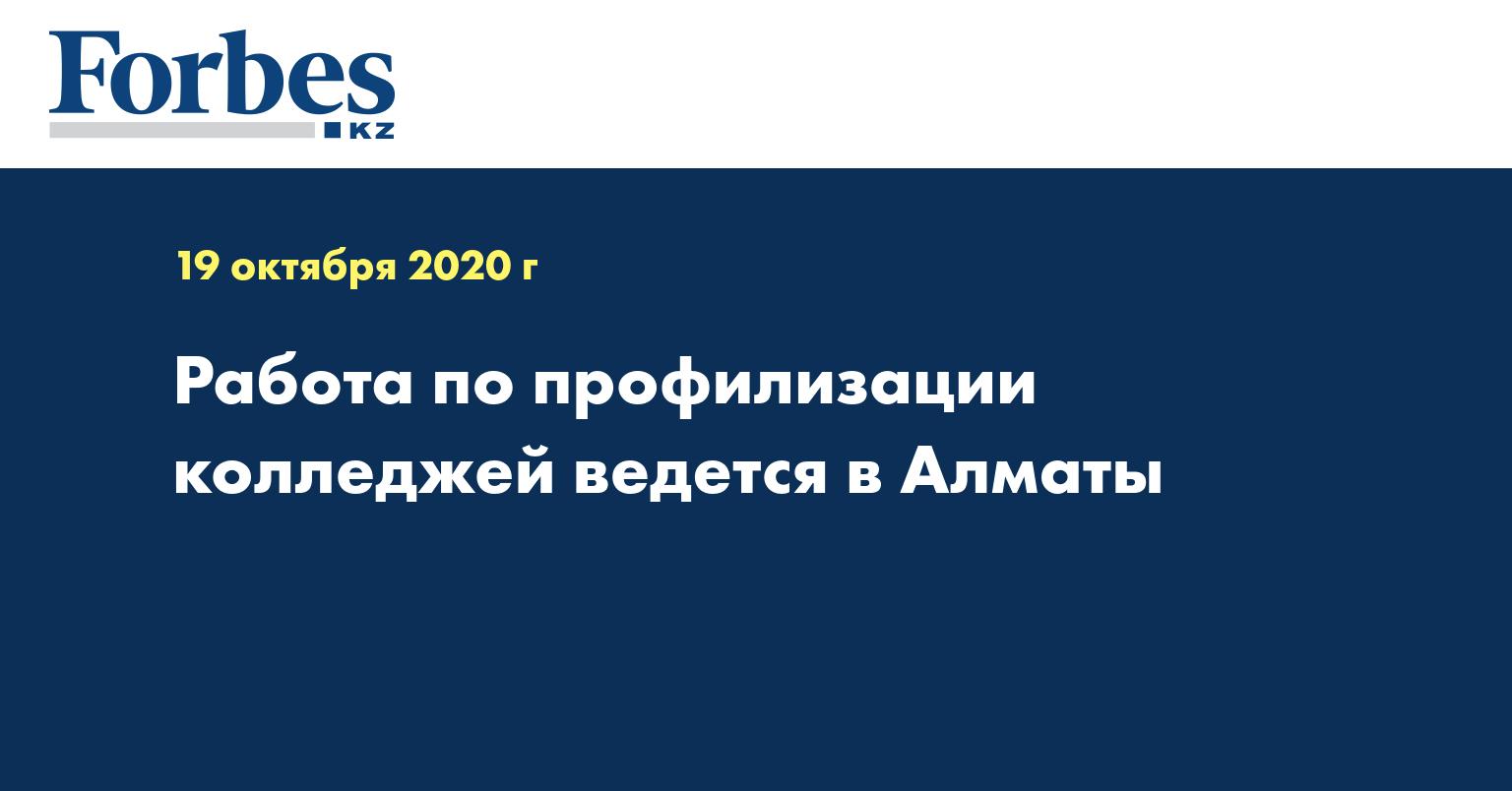 Работа по  профилизации колледжей ведется в Алматы