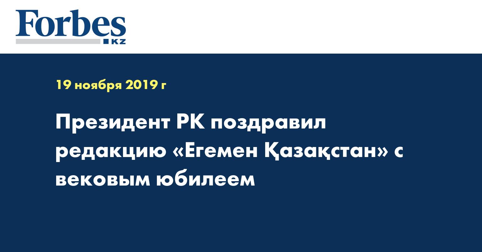 Президент РК поздравил редакцию «Егемен Қазақстан» с вековым юбилеем