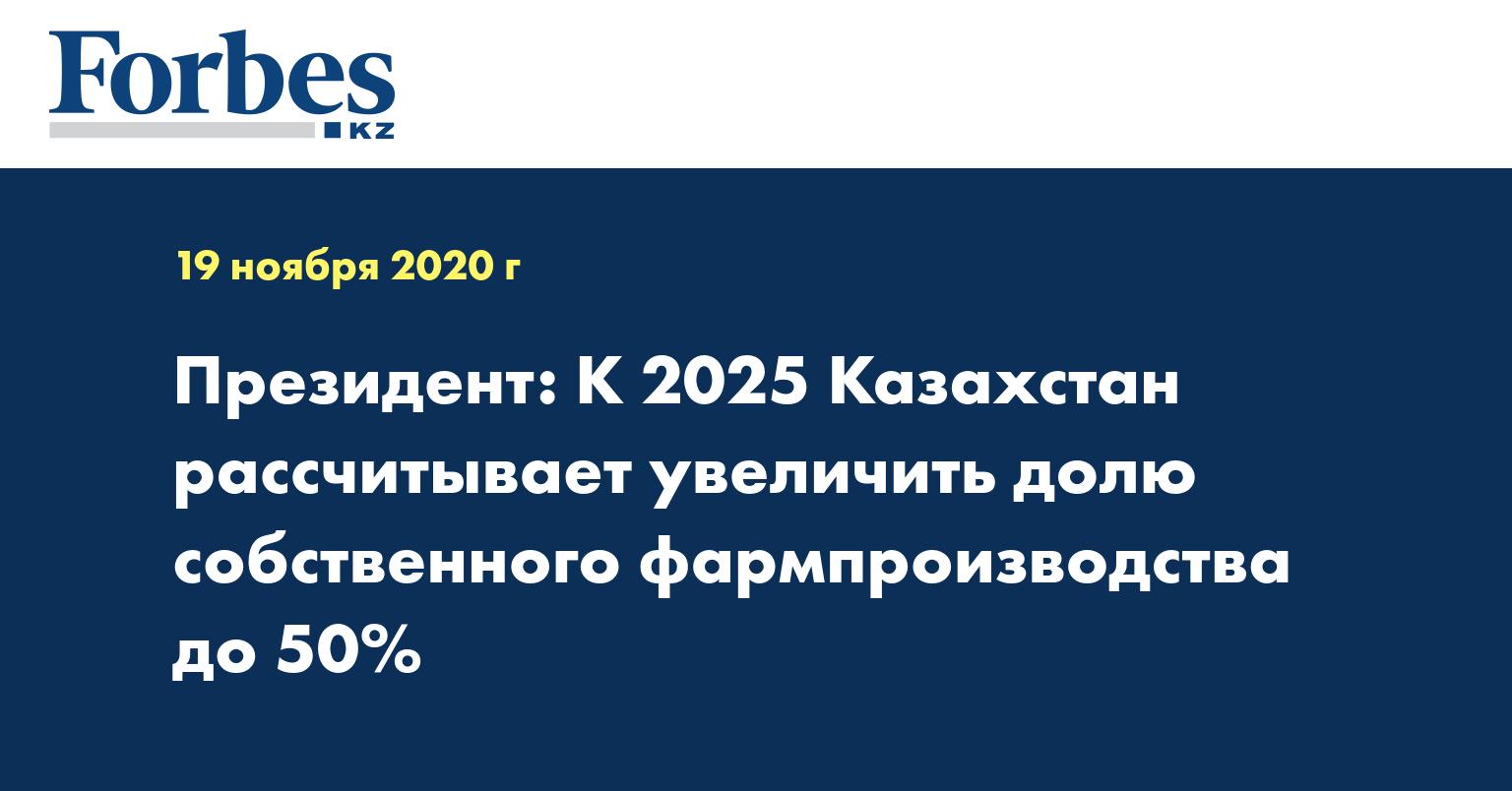 Президент: К 2025 Казахстан рассчитывает увеличить долю собственного фармпроизводства до 50%