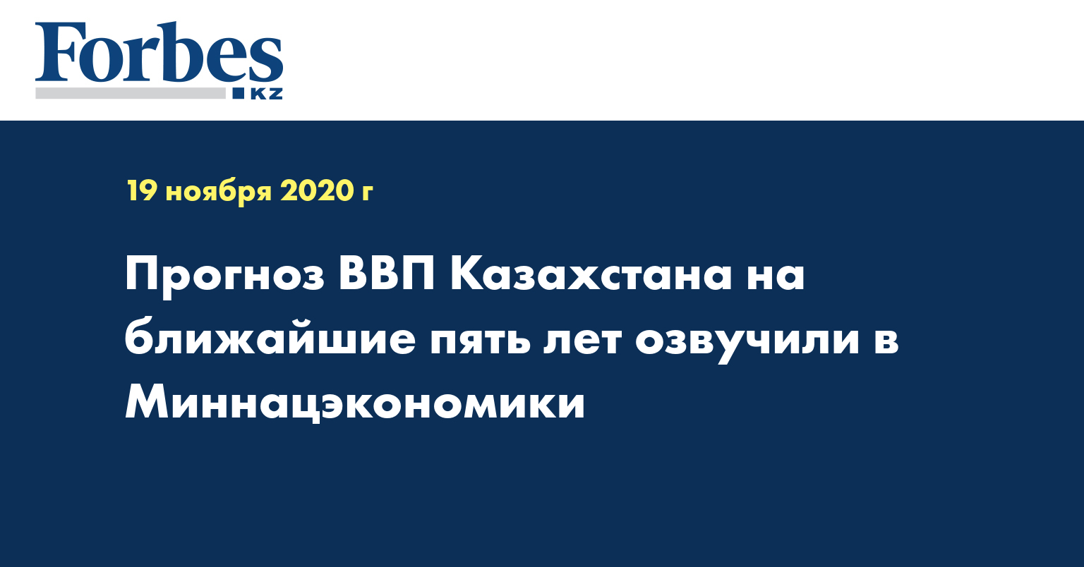 Прогноз ВВП Казахстана на ближайшие пять лет озвучили в Миннацэкономики