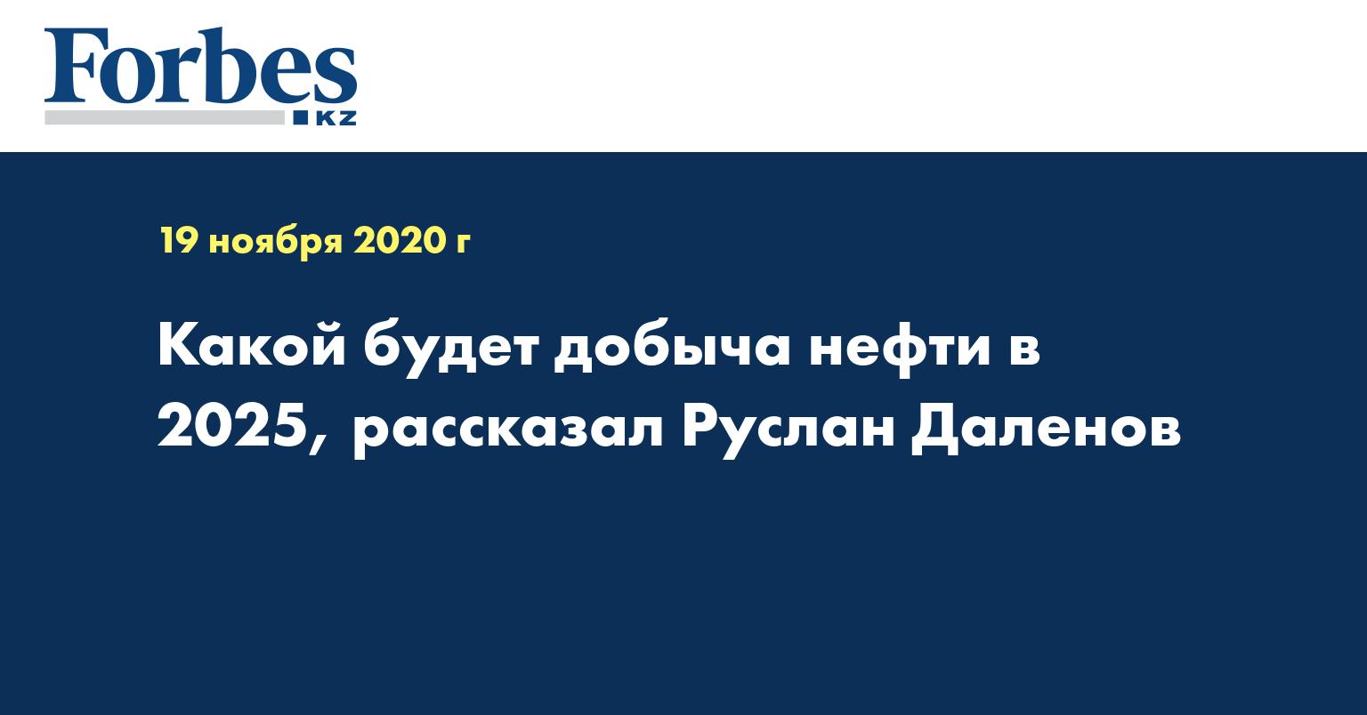 Какой будет добыча нефти в 2025, рассказал Руслан Даленов