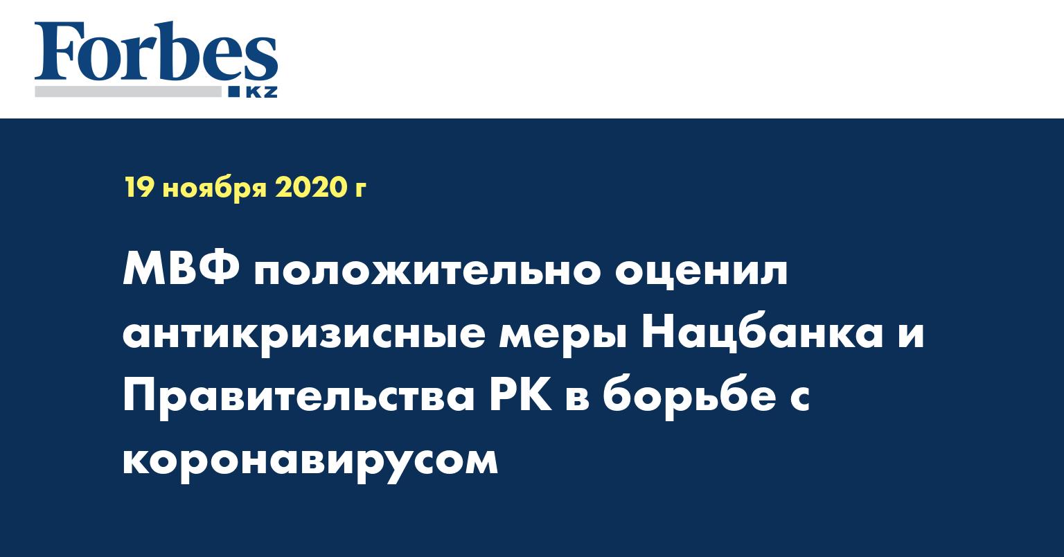 МВФ положительно оценил антикризисные меры Нацбанка и правительства РК в борьбе с коронавирусом