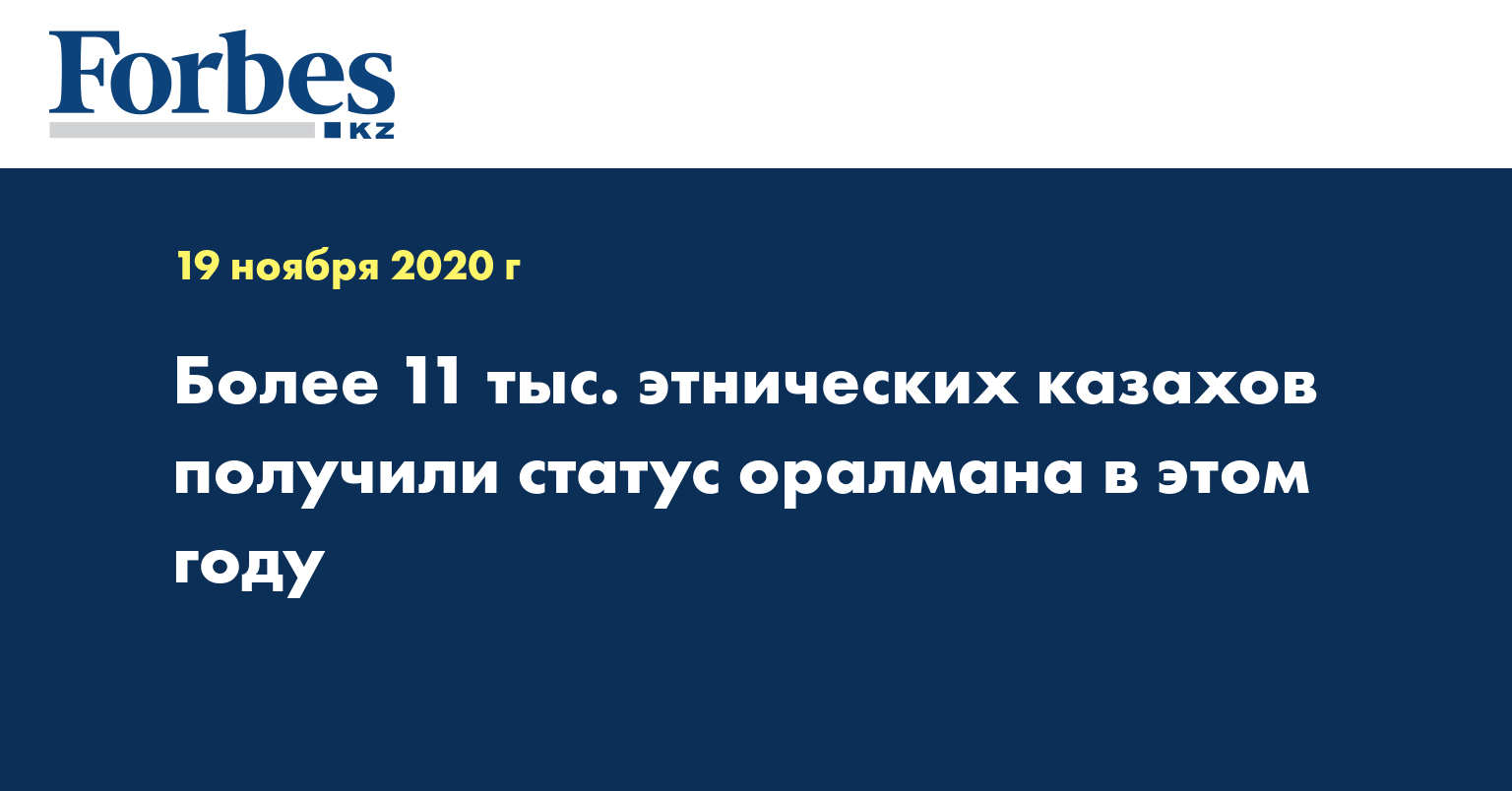 Более 11 тыс. этнических казахов получили статус оралмана в этом году
