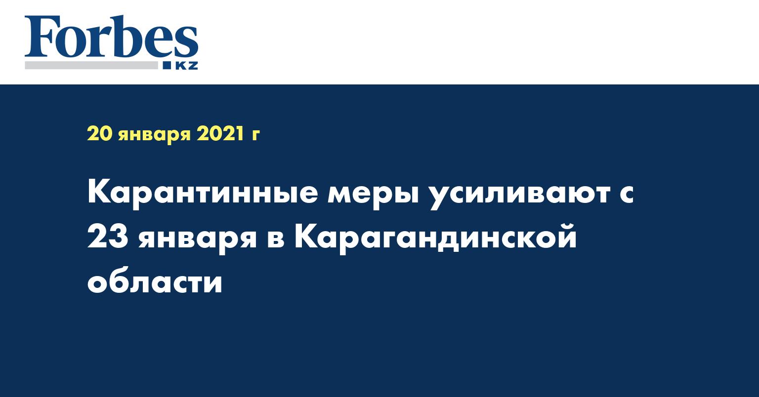 Карантинные меры усиливают с 23 января в Карагандинской области