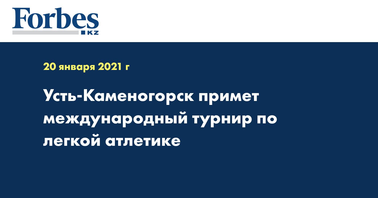 Усть-Каменогорск примет международный турнир по легкой атлетике