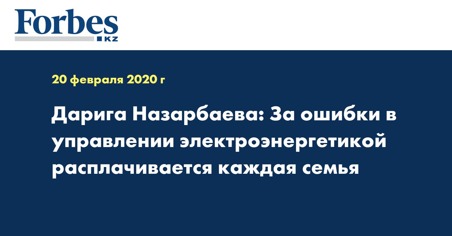 Дарига Назарбаева: За ошибки в управлении электроэнергетикой расплачивается каждая семья
