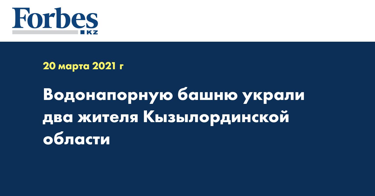 Водонапорную башню украли два жителя Кызылординской области