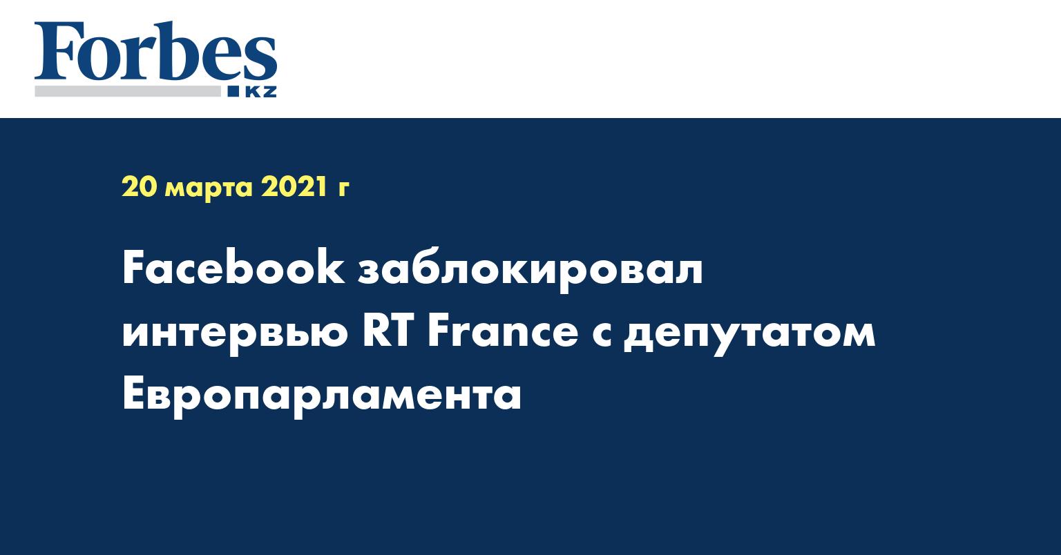 Facebook заблокировал интервью RT France с депутатом Европарламента