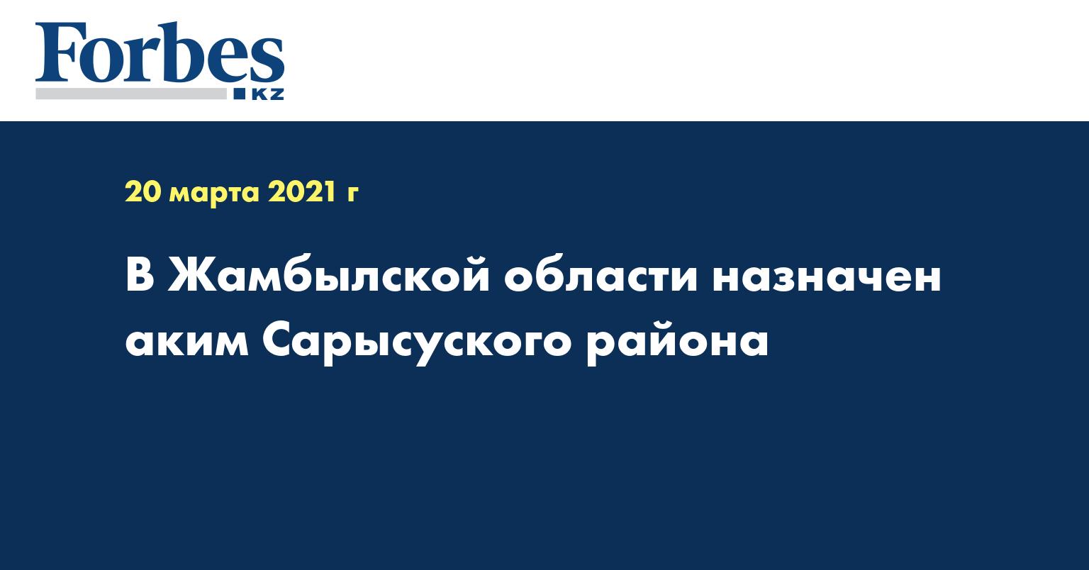 В Жамбылской области назначен аким Сарысуского района